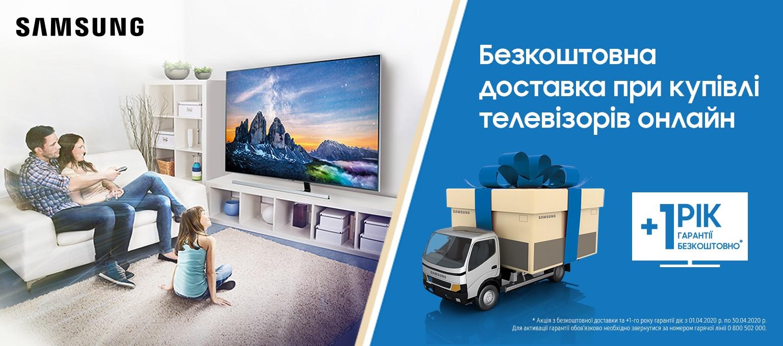 Samsung TV Акция: +1 год гарантии для всех телевизоров 1.04-30.04.2020