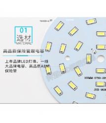 Светодиодная панель JHX-9539 аллюминиевая, на жесткой основе, 12W, диаметр 65мм, LED 5730, White