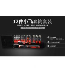 Набор инструмента 12 единиц