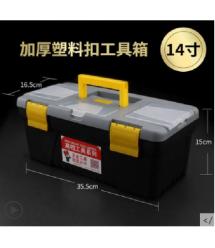 Пластиковая фурнитура для инструментов 355 х 165 х 150, 14''